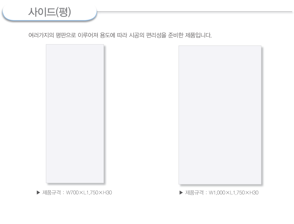 Products_SIDE_FLAT_KR.png
